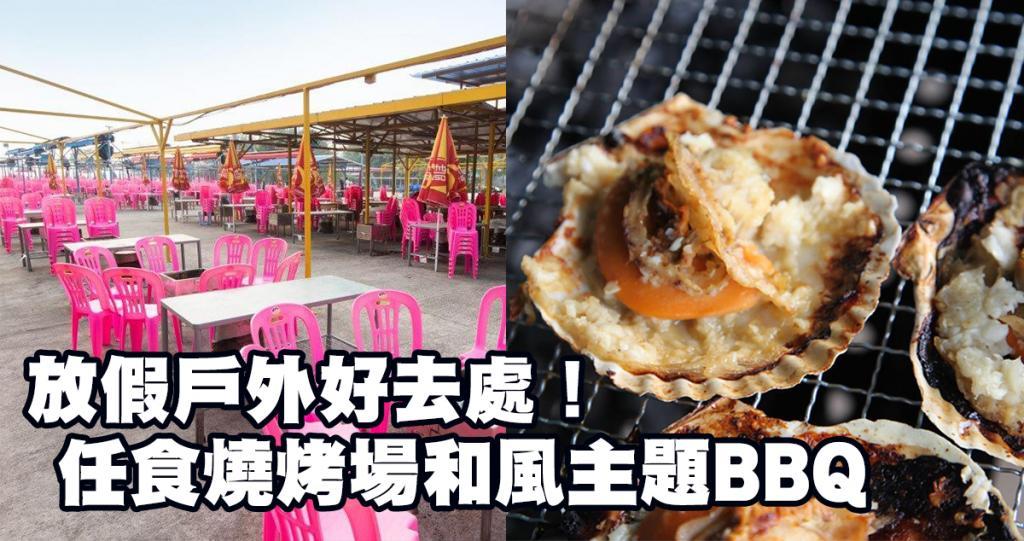 季節限定!小欖燒烤「味遊日本香烤美食」