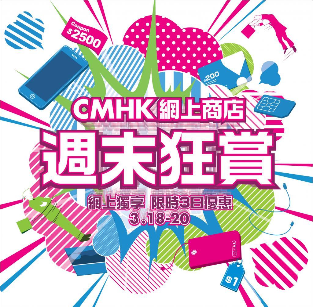 $38旅遊數據卡、$1叉電器!中國移動香港「週末狂賞」3大優惠