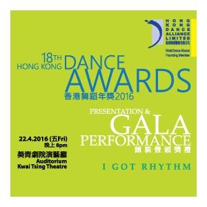 香港舞蹈聯盟《香港舞蹈年獎2016》