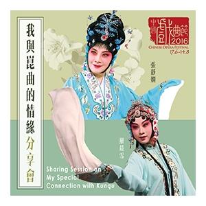 中國戲曲節2016特備節目—「我與崑曲的情緣」分享會