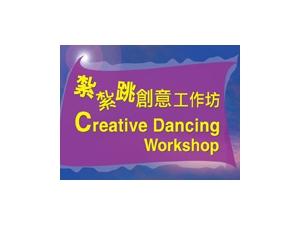 阿加尼丹斯舞蹈團(西班牙)《紮紮跳創意工作坊》