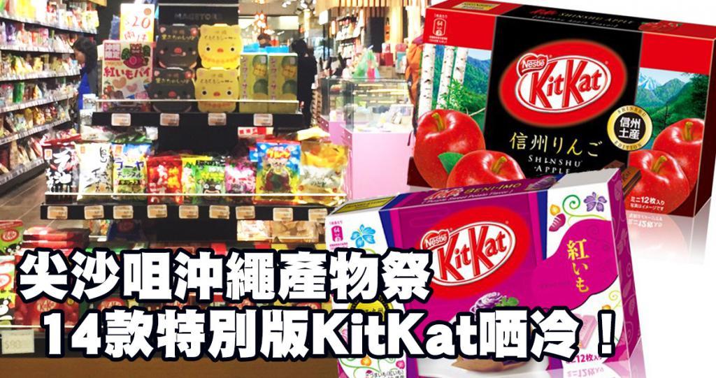 14款KitKat哂冷!松坂庫「琉球那霸行.沖繩物產祭」