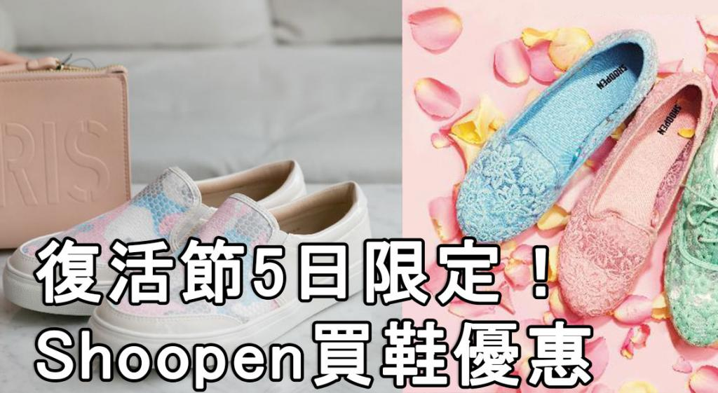 復活節5日限定!Shoopen買鞋享88折