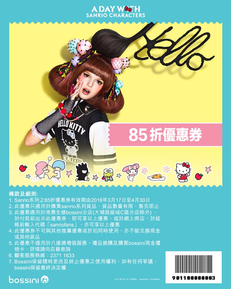 bossini x Sanrio 聯乘系列!附85折電子優惠券