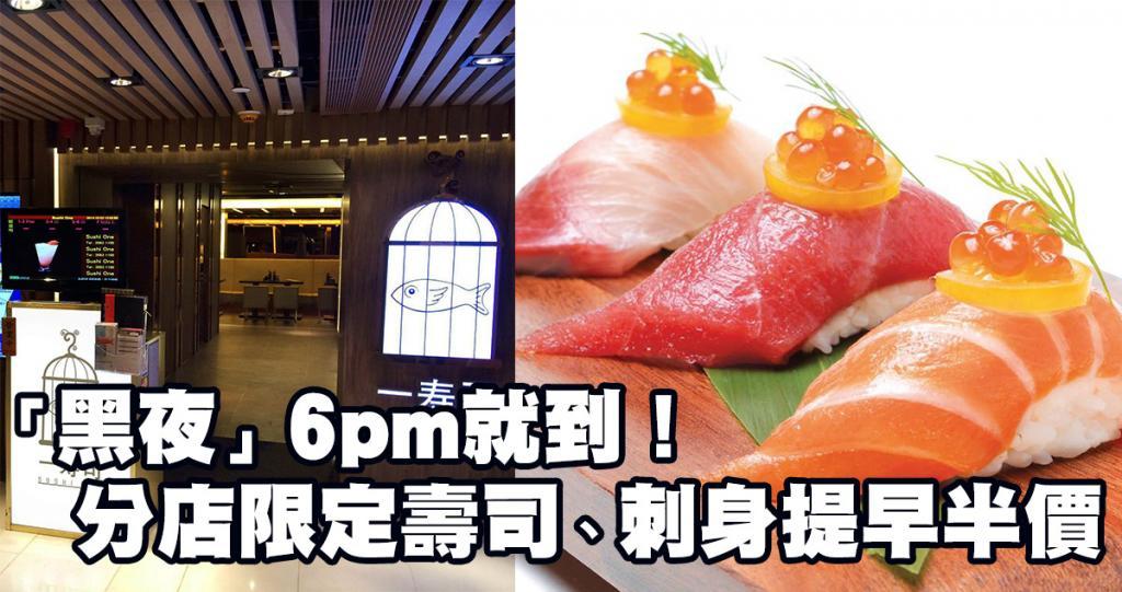 提早半價!一寿司9週年「黑夜壽司」優惠