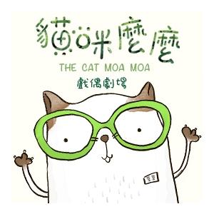 明日藝術教育機構《貓咪麼麼》