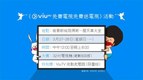 巡遊全港大派禮物!ViuTV流動車出沒