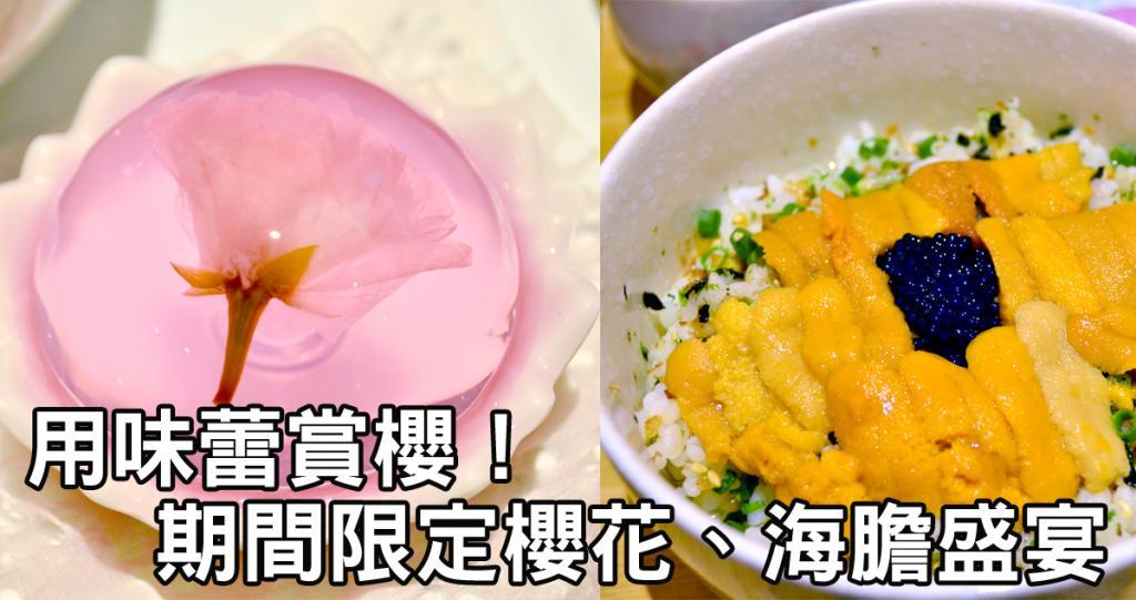用味蕾賞櫻!期間限定櫻花甜品、海膽飯
