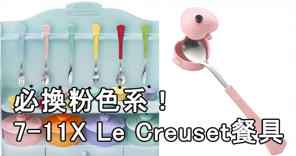 必換粉色系!7-Eleven與Le Creuset聯乘出餐具