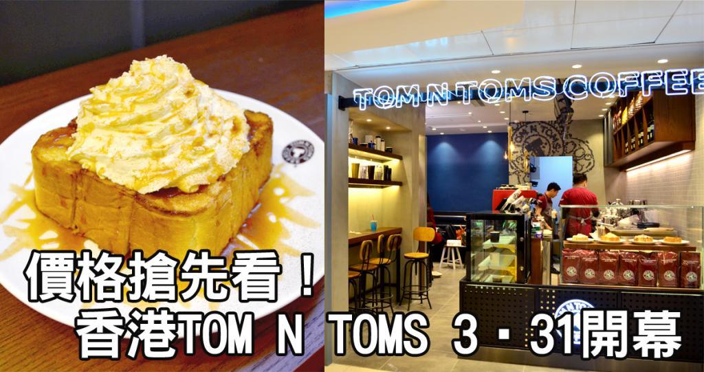 價格率先睇!TOM N TOMS香港店3‧31開幕