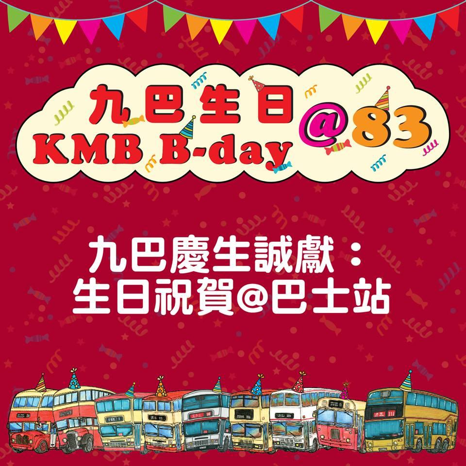 同全城分享!九巴巴士站免費播生日祝賀
