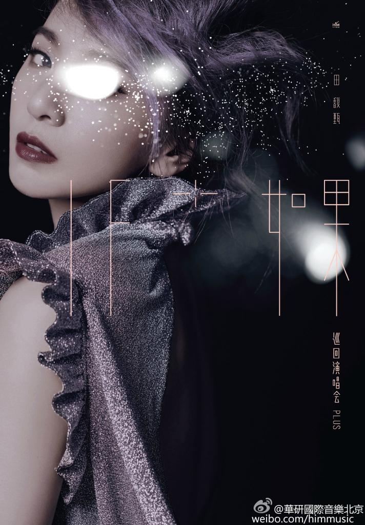 田馥甄Hebe《如果世界巡迴演唱會Plus》香港站