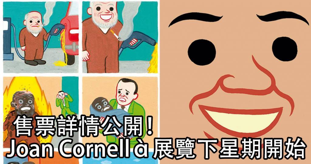 售票詳情公開!Joan Cornellà展覽下星期開始