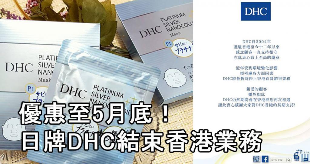 日牌DHC結束香港業務!優惠至5月底