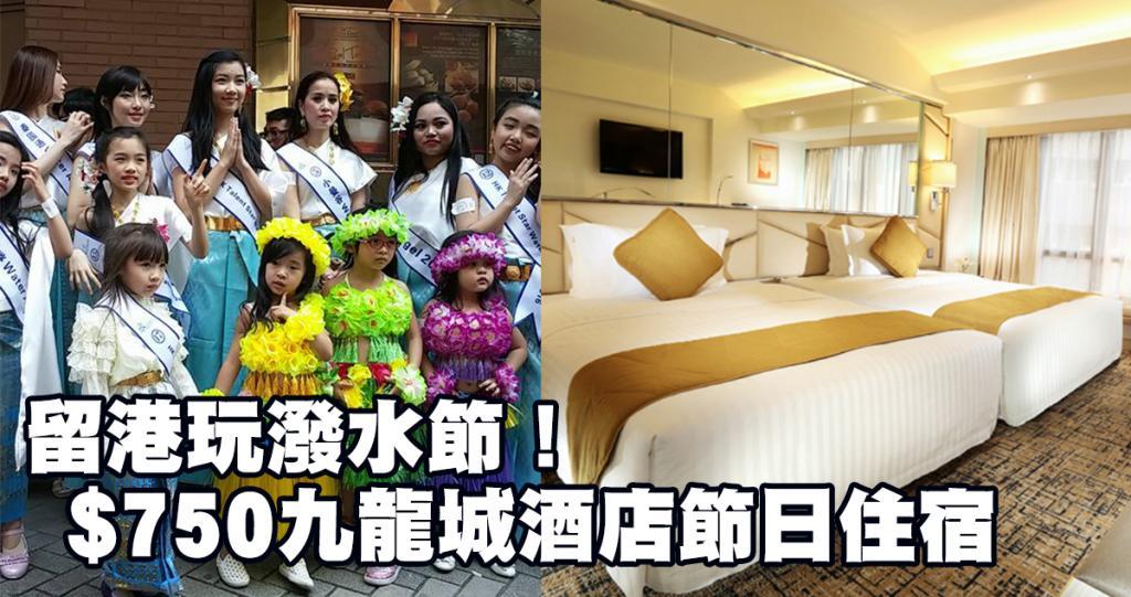 留港玩泰國潑水節!九龍城酒店節日住宿優惠
