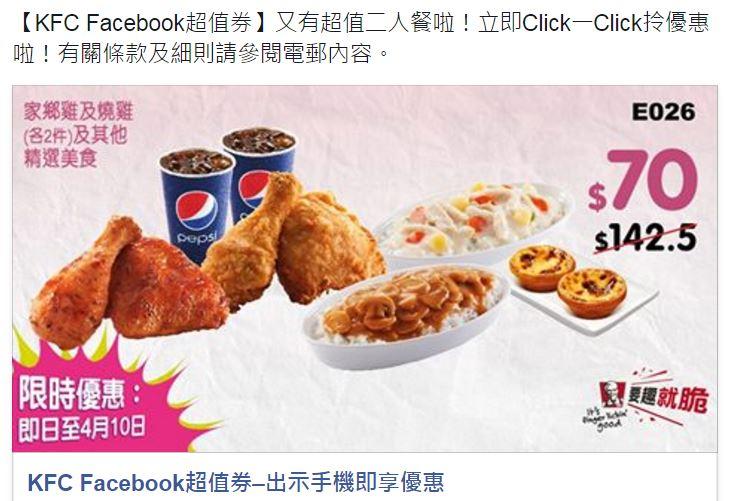 出示優惠券即慳超過一半!KFC二人餐限時優惠