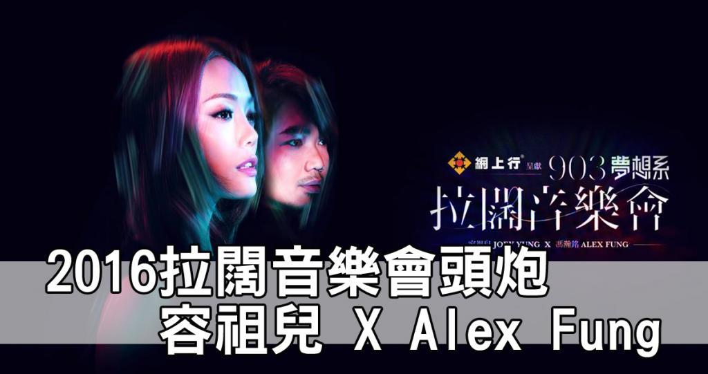 《903夢想系拉闊音樂會容祖兒 X Alex Fung》