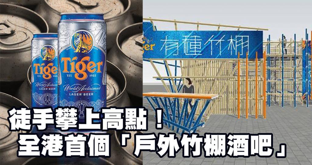 首個戶外竹棚酒吧!Tiger Beer「是敢的」挑戰你膽量