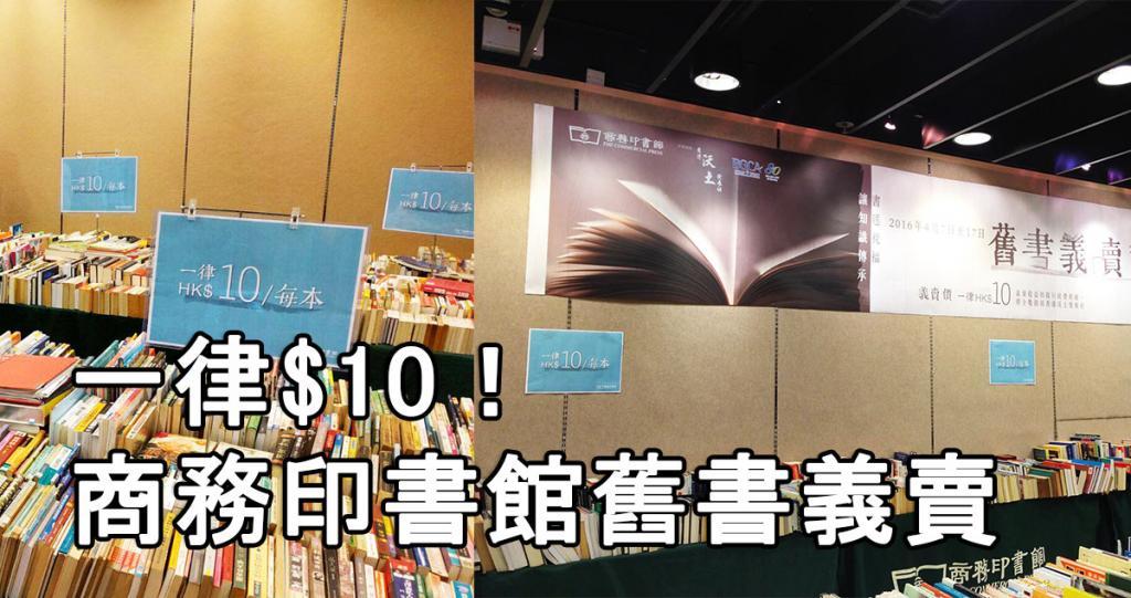 一律$10!商務印書館舊書義賣活動