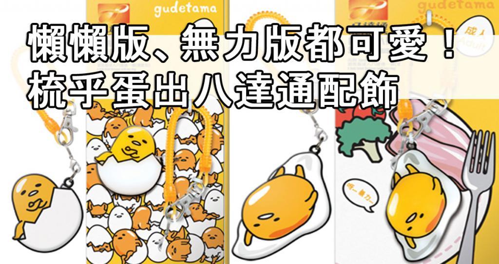 懶懶版、無力版都可愛!蛋黃哥出八達通配飾