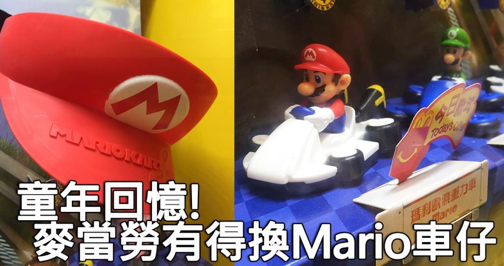 童年回憶!麥當勞換Mario Kart 8車仔