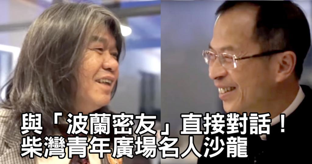 「求同.傳義」名人沙龍:曾鈺成 x 梁國雄(長毛)
