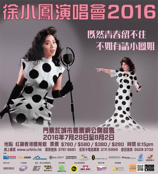 《徐小鳳演唱會2016》