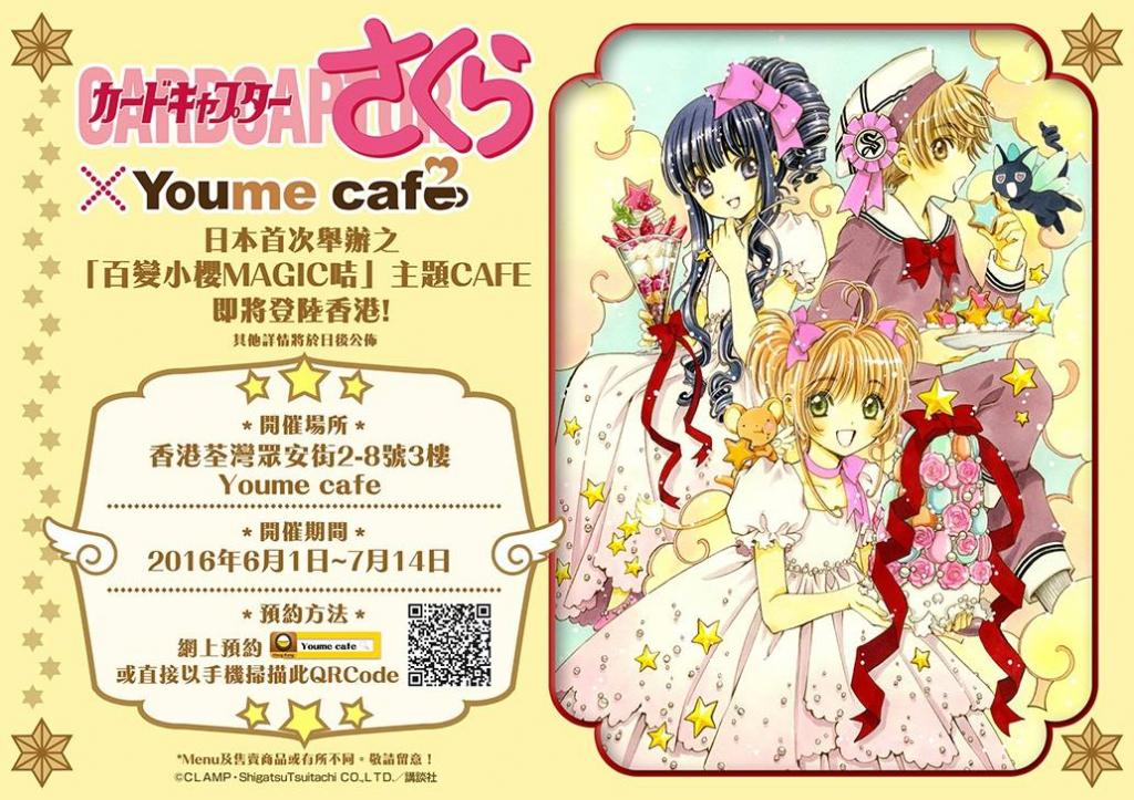 百變小櫻主題Cafe 6月登陸香港