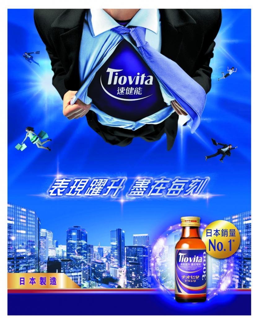 日本人氣飲品!速健能 3000 登陸香港