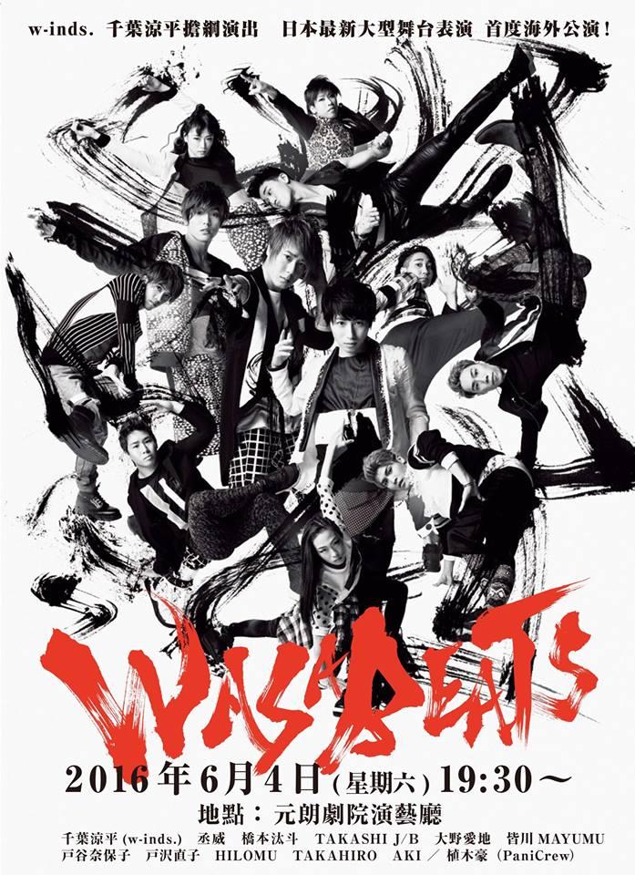 「WASABEATS」首度香港公演
