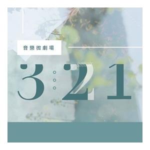 沙田大會堂場地伙伴計劃:音樂微劇場《321》