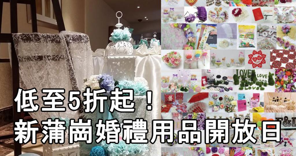 全場貨品低至5折起!新蒲崗婚禮用品開放日