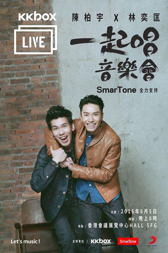 KKBOX LIVE:陳柏宇X林奕匡一起唱音樂會