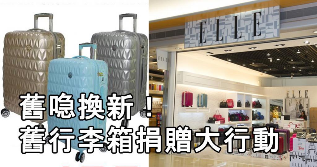 舊喼換新!ELLE舊行李箱捐贈大行動