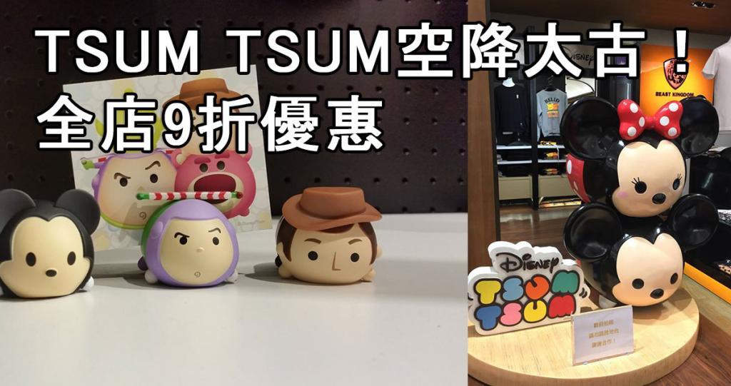 TSUM TSUM空降太古!服飾配件9折優惠