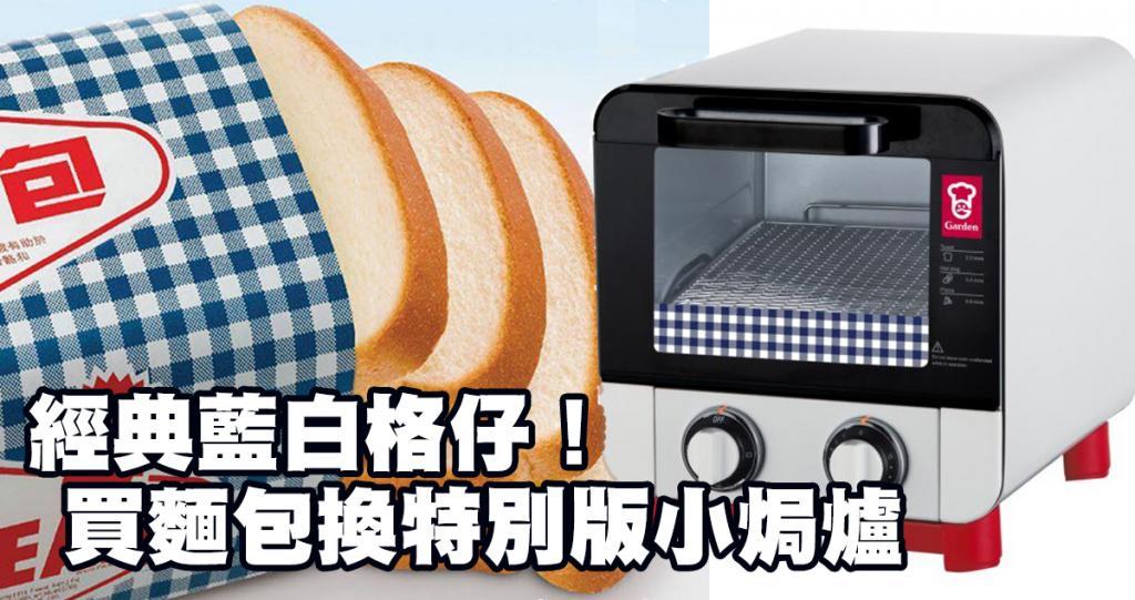限時換購!嘉頓麵包限量迷你焗爐