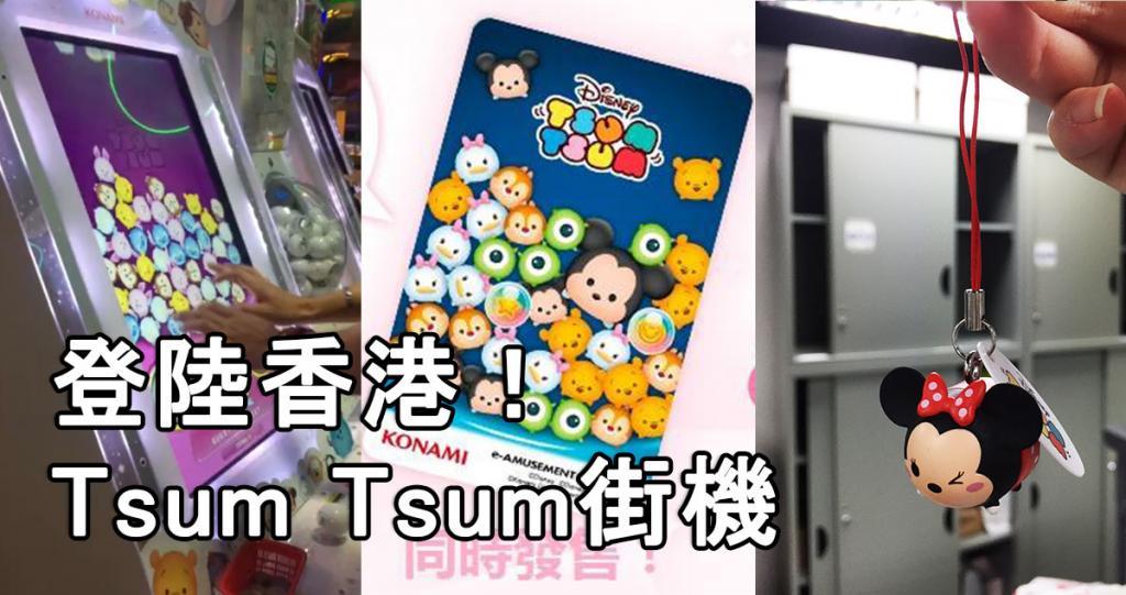 等到了!Tsum Tsum街機落實引入香港