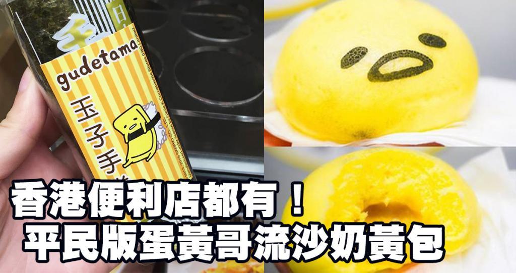 必食蛋黃哥流沙包!Circle K最新梳乎蛋系列食品