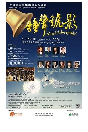 「鐘聲號影」2016香港青年管樂團周年音樂會