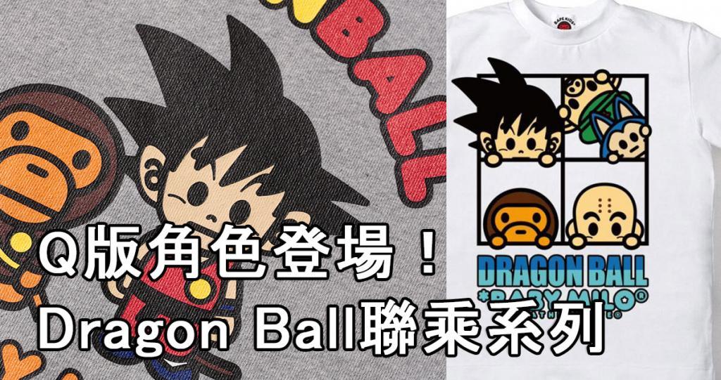 Q版角色登場!A BATHING APE® x Dragon Ball系列