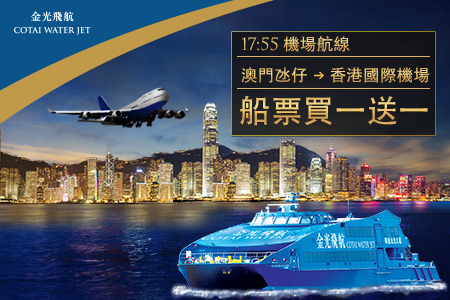 買一送一!機場航線指定航班專享優惠
