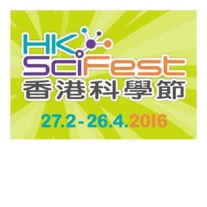 2016香港科學節