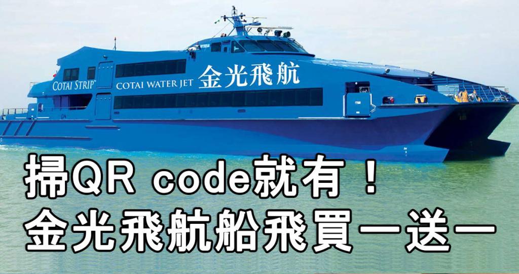 掃QR code就有!金光飛航船飛買一送一