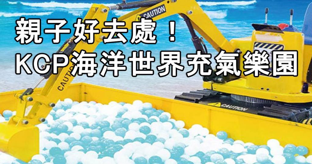 親子好去處!KCP海洋世界充氣樂園