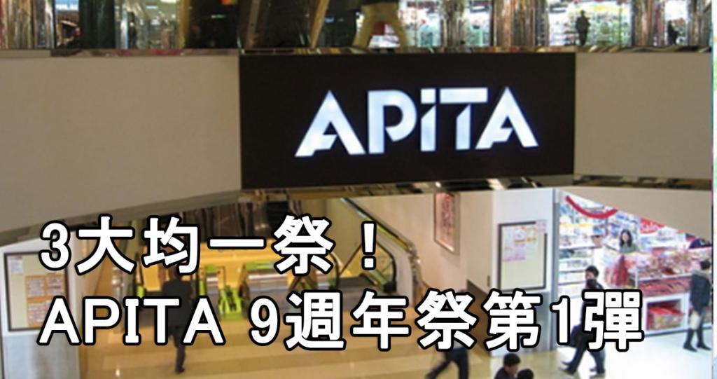3大均一祭!APITA 9週年祭第1彈