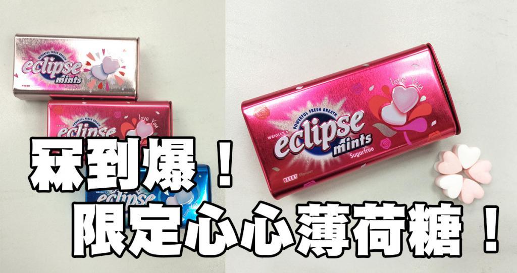 女生冧爆!Eclipse新出限定心形薄荷糖!