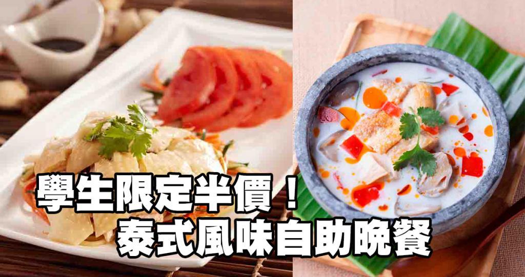 學生半價!帝景酒店泰式風味自助晚餐