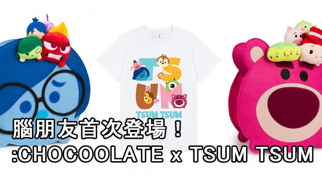 玩轉腦朋友首次登場!:CHOCOOLATE x TSUM TSUM系列