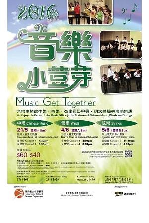 2016「音樂小荳芽」音樂事務處學員音樂會(音樂會2)
