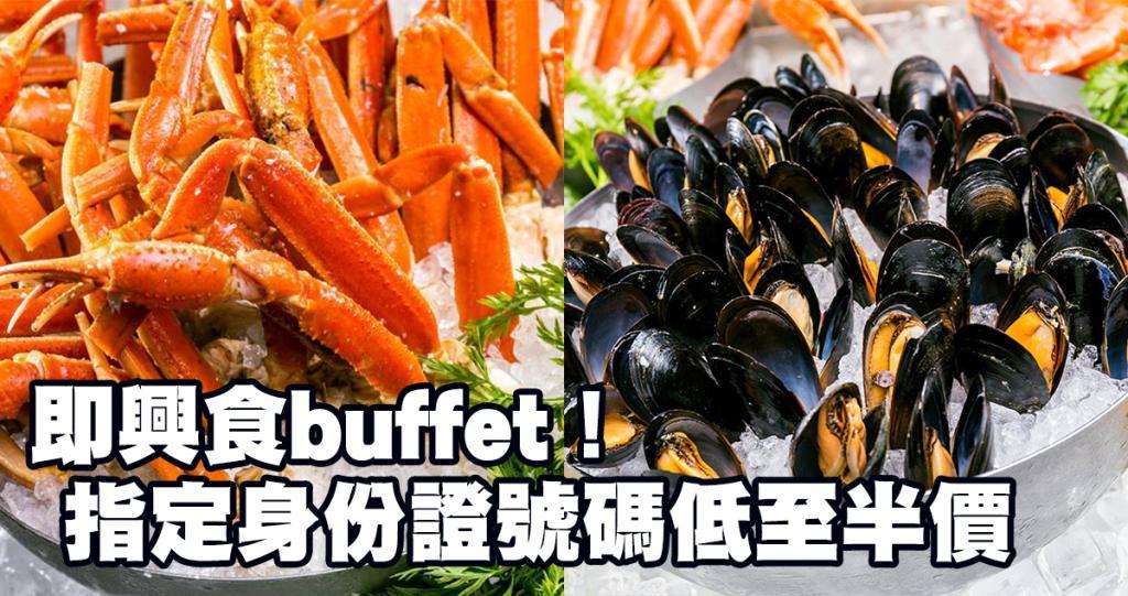 幸運號碼有折!香港萬怡酒店自助餐優惠